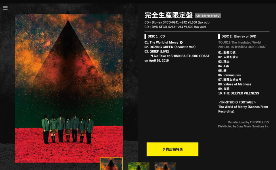 DIR EN GREY NEW SINGLE「The World of Mercy」特設サイトのWEBデザイン