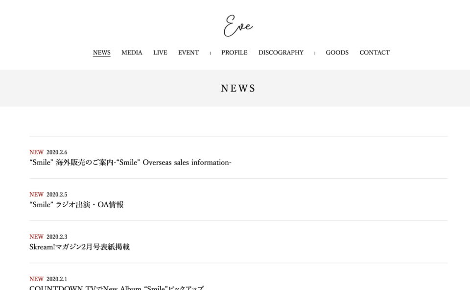 Eve – OFFICIAL SITEのWEBデザイン