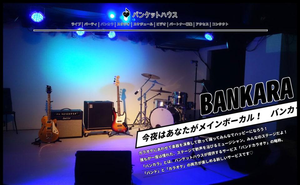 大阪 北浜 ライブハウス バンケットハウス BANQUETHOUSEのWEBデザイン