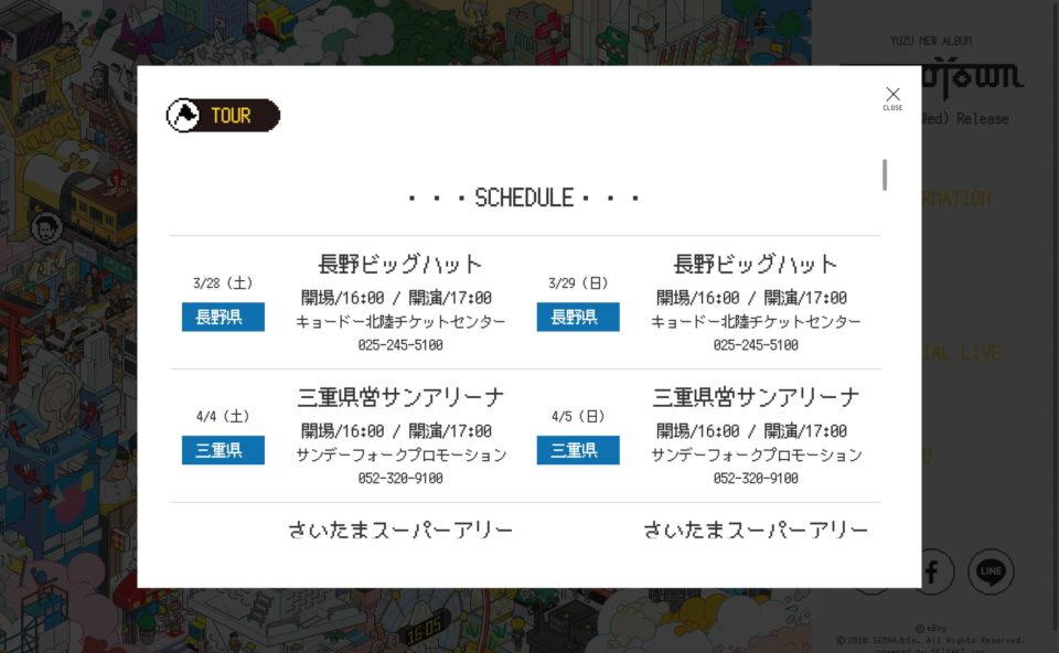 2020年3月4日(水)Release NEW ALBUM 『YUZUTOWN』&YUZU ARENA TOUR 2020 YUZUTOWN | ゆず Official WebsiteのWEBデザイン