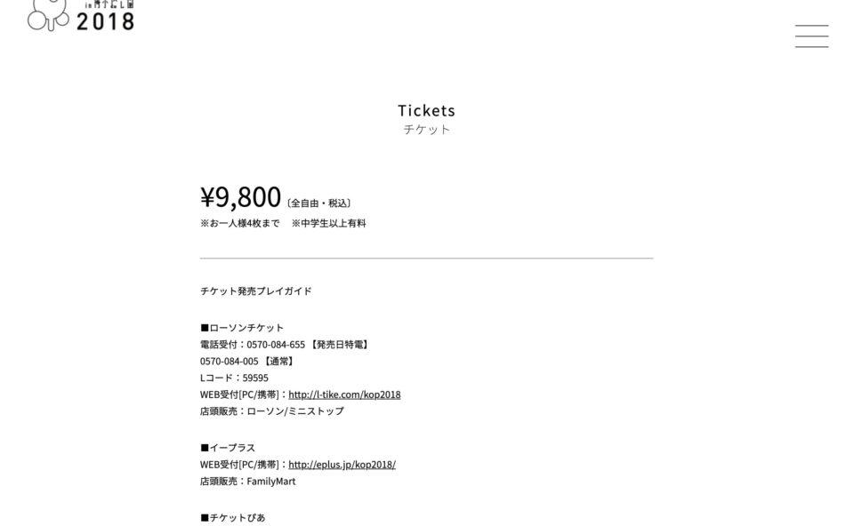 京都音楽博覧会2018 in 梅小路公園のWEBデザイン