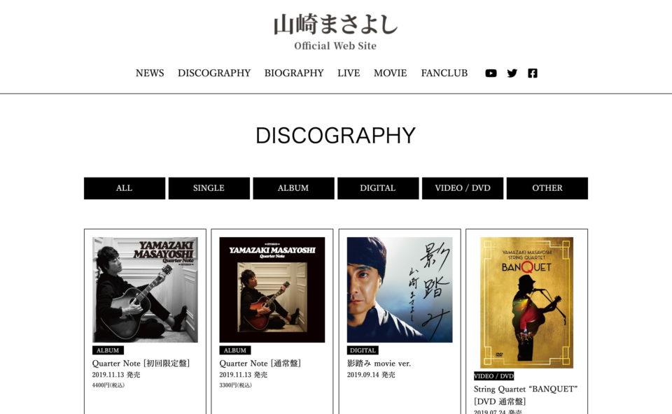 山崎まさよし OFFICIAL WEBSITEのWEBデザイン