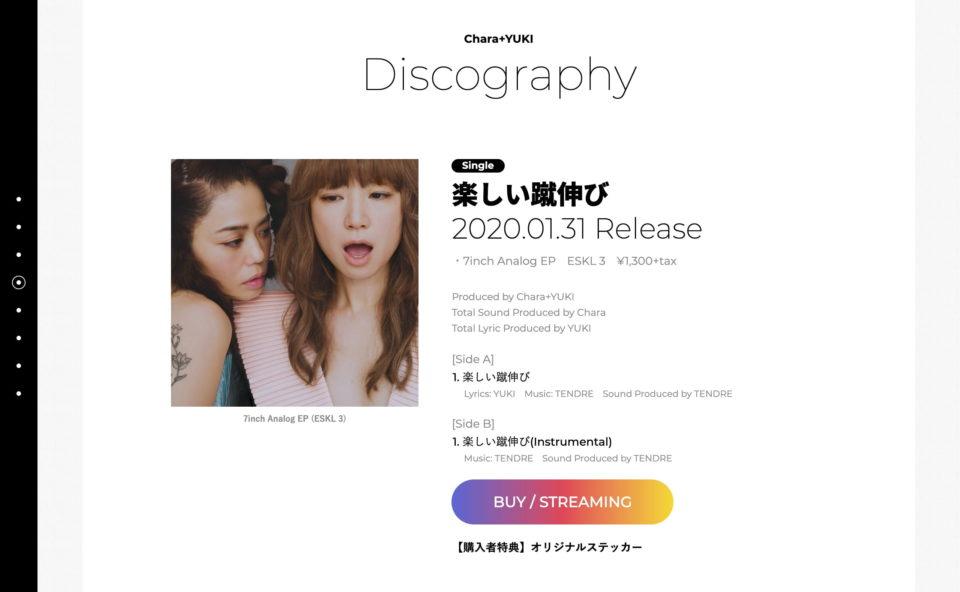 Chara+YUKIのWEBデザイン