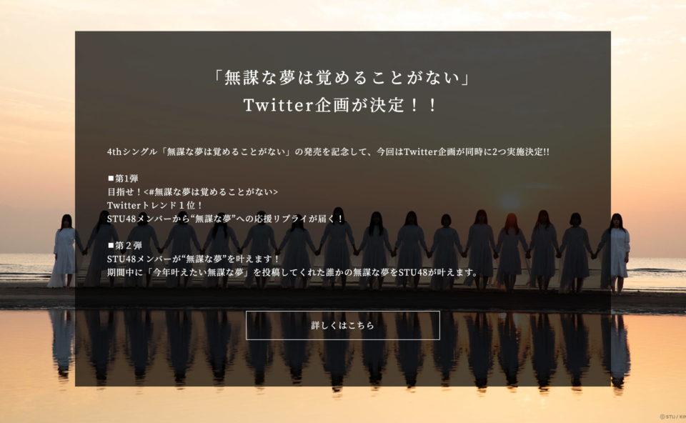 4th Single「無謀な夢は覚めることがない」2020.1.29 Release | STU48 OFFICIAL WEB SITEのWEBデザイン