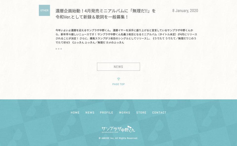 サンプラザ中野くん Official SiteのWEBデザイン