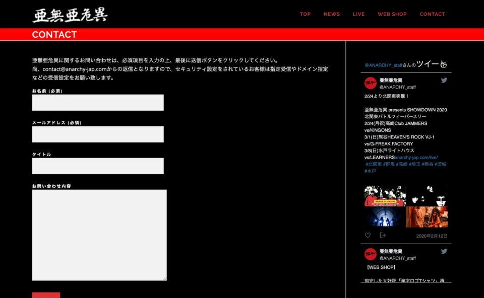 亜無亜危異 – アナーキーのWEBデザイン