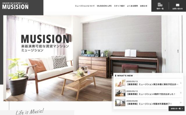 24時間楽器演奏可能な防音賃貸マンション Musision (ミュージション)|楽器可 賃貸マン ションのWEBデザイン