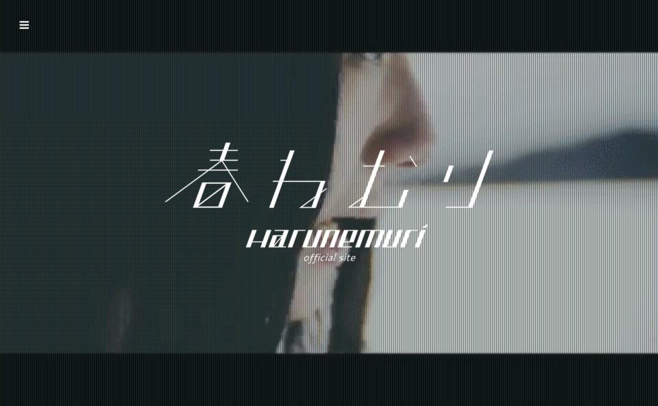 春ねむり official siteのWEBデザイン