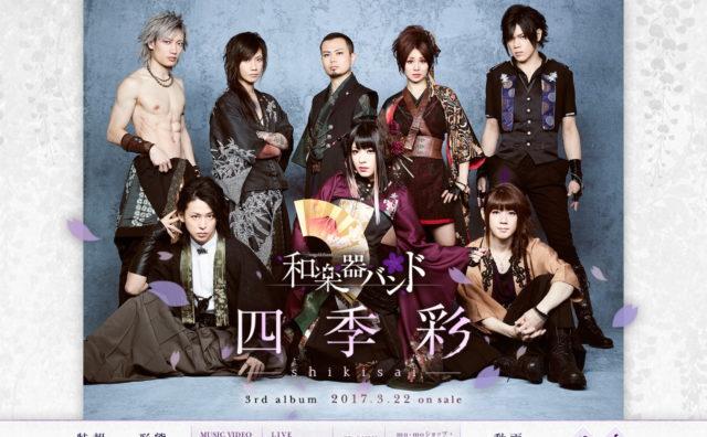 和楽器バンド 3rd ALBUM 『四季彩-shikisai-』特設サイトのWEBデザイン