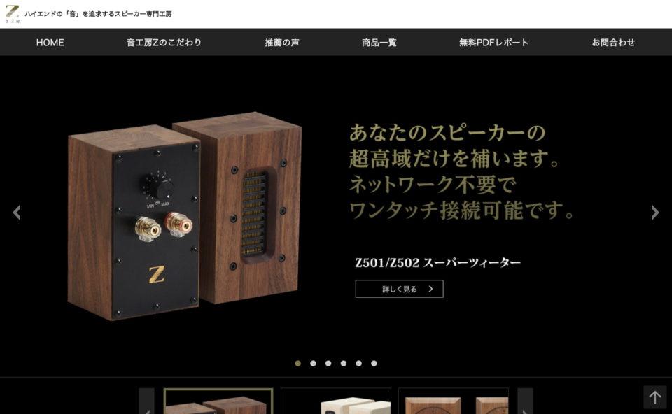 音工房Z | ハイエンドの「音」を追求するスピーカー専門工房のWEBデザイン