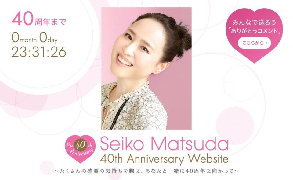 松田聖子40周年スペシャルサイトのWEBデザイン