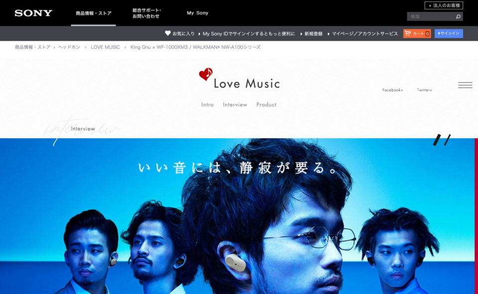King Gnu × WF-1000XM3 / WALKMAN® NW-A100シリーズ | LOVE MUSIC | ヘッドホン | ソニーのWEBデザイン
