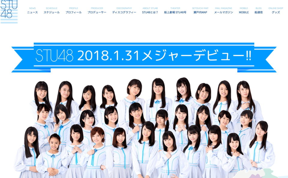 STU48 1st SINGLE 「暗闇」| STU48 OFFICIAL WEB SITEのWEBデザイン