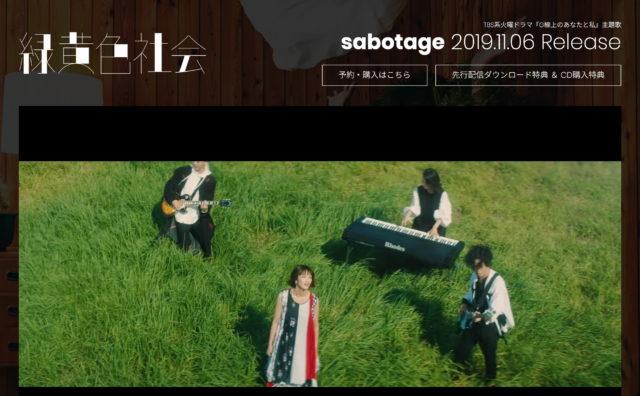 緑黄色社会『sabotage』特設サイトのWEBデザイン