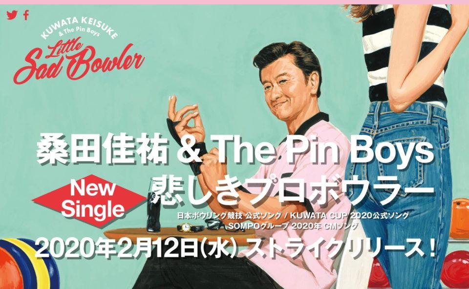 桑田佳祐&The Pin Boys「悲しきプロボウラー」スペシャルサイトのWEBデザイン