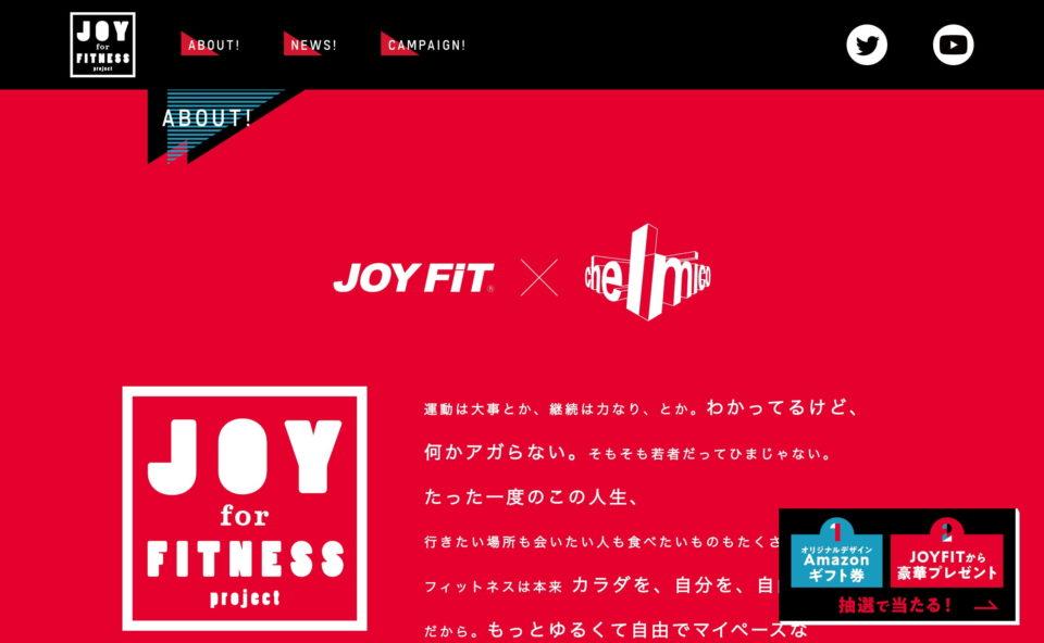 ジムにJOYを取り戻そう JOY for FITNESS project | JOYFIT(ジョイフィット) × chelmico(チェルミコ)のWEBデザイン