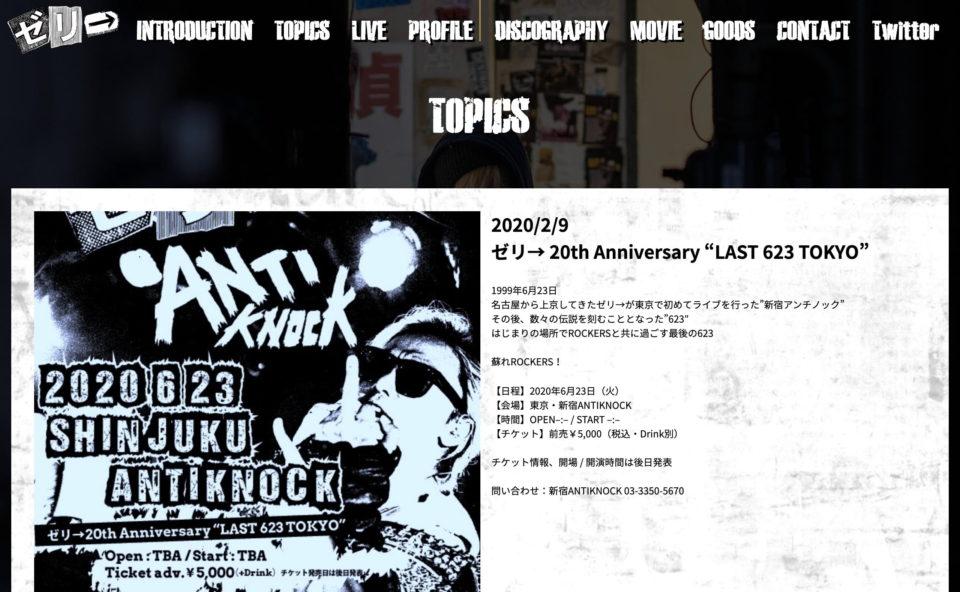 ゼリ→ OFFICIAL WEB SITEのWEBデザイン