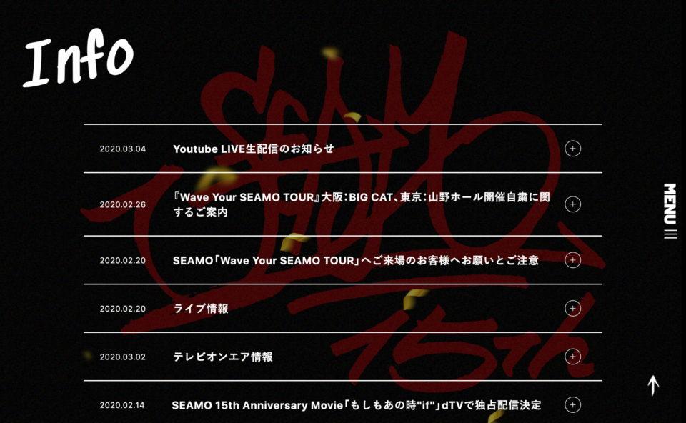 SEAMO -15th Anniversary-のWEBデザイン