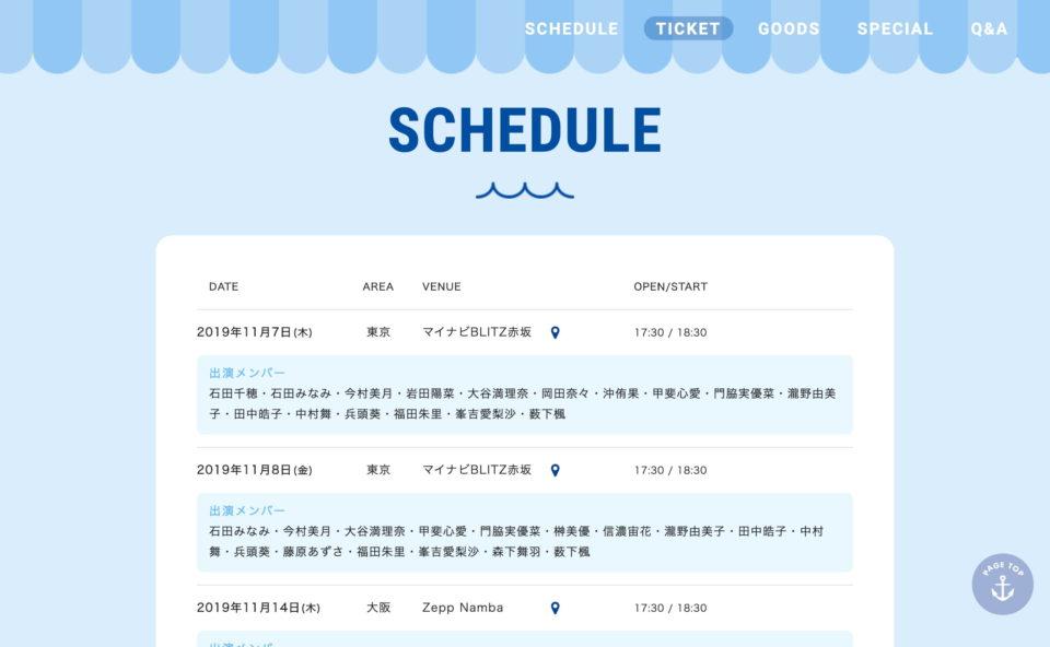STU48 全国ツアー2019 ~船で行くわけではありません~ | STU48 OFFICIAL WEB SITEのWEBデザイン