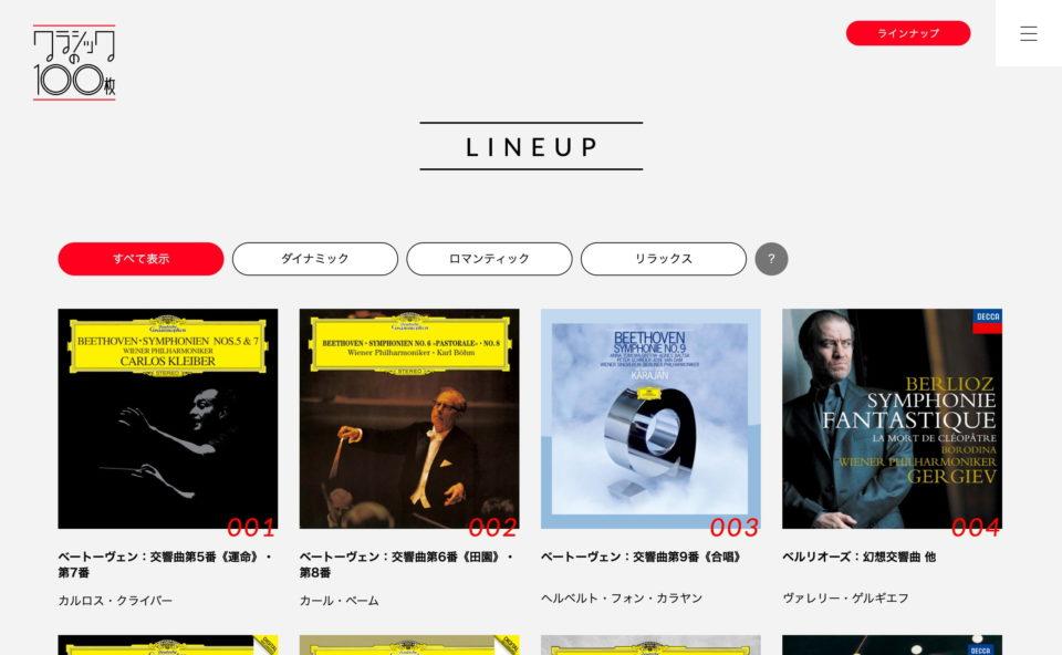 「クラシックの100枚」キャンペーン特設サイト |  UNIVERSAL MUSICのWEBデザイン
