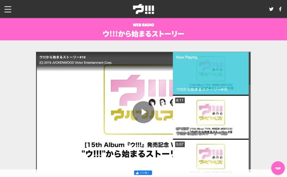 ウルフルズ | アルバム「ウ!!!」Special SiteのWEBデザイン