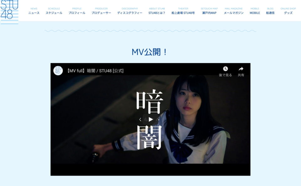 STU48 1st SINGLE 「暗闇」| STU48 OFFICIAL WEB SITEのWEBデザイン