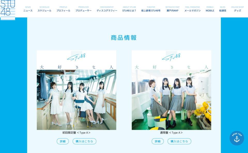 STU48 3rdシングル「大好きな人」2019.07.31 RELEASE | STU48 OFFICIAL WEB SITEのWEBデザイン