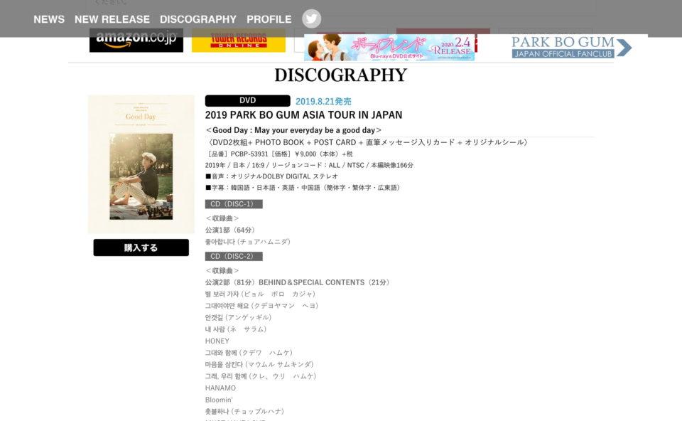 パク・ボゴム ポニーキャニオンサイト<Park Bo Gum PONYCANYON SITE>のWEBデザイン