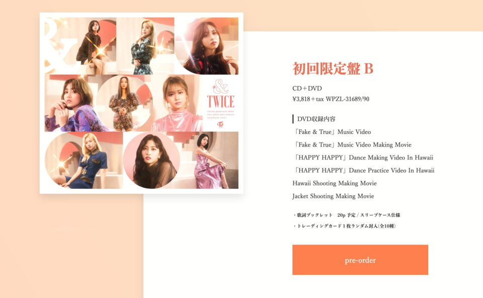 TWICE JAPAN 2nd ALBUM『&TWICE』のWEBデザイン