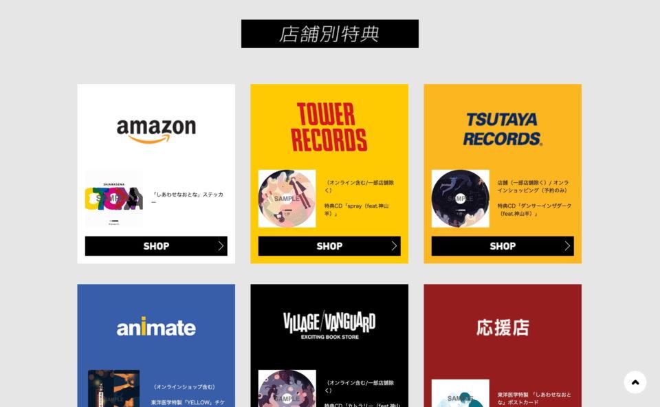 神山羊 1st mini Album「しあわせなおとな」特設サイトのWEBデザイン