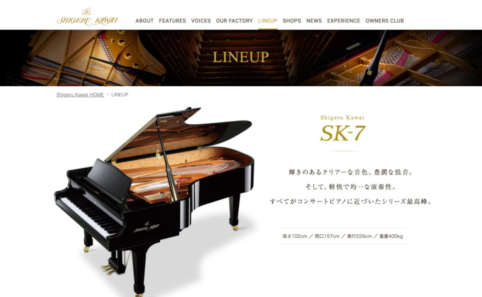 Shigeru Kawai – グランドピアノ – 河合楽器製作所のWEBデザイン