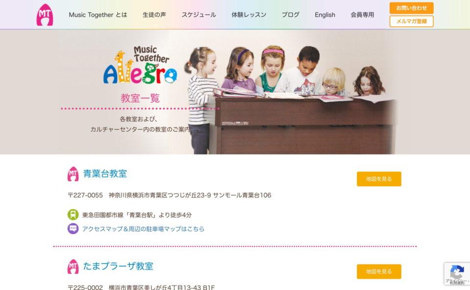 Music Together Allegro - 英語の親子音楽教室のWEBデザイン