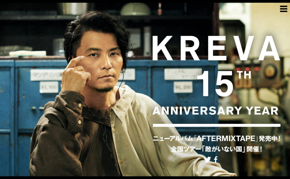 KREVA スペシャルサイトのWEBデザイン