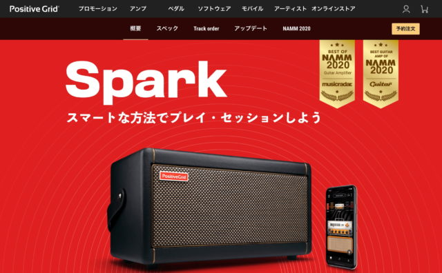 Spark|Smart Practice Guitar Amp and App|Positive GridのWEBデザイン
