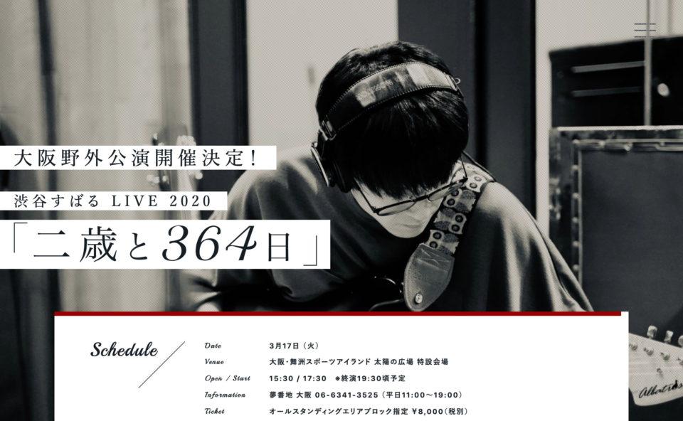 渋谷すばる LIVE 2020「二歳と364日」のWEBデザイン
