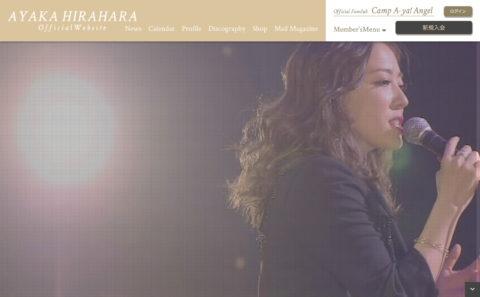 平原綾香 Official WebsiteのWEBデザイン