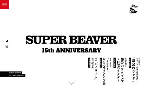 SUPER BEAVER | 15th ANNIVERSARYのWEBデザイン
