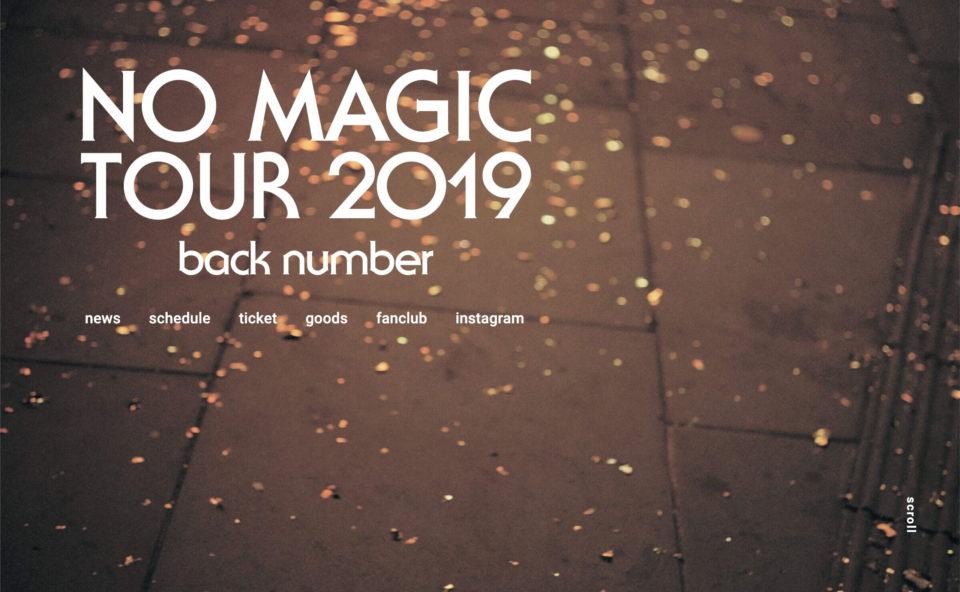 NO MAGIC TOUR 2019のWEBデザイン