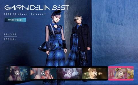 GARNiDELiA BEST SPECiAL SiTEのWEBデザイン