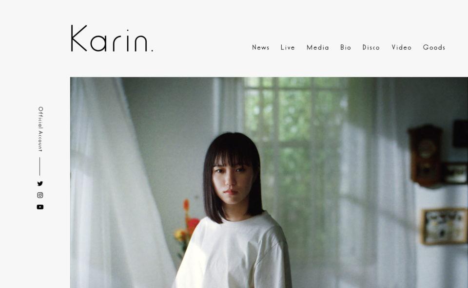 Karin. オフィシャルサイトのWEBデザイン