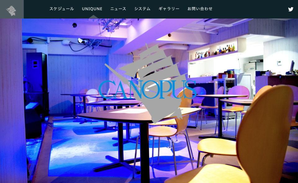 CANOPUS オフィシャルウェブサイトのWEBデザイン