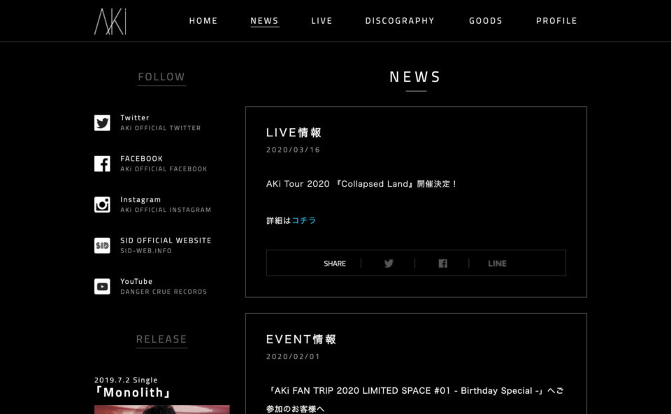AKi Official websiteのWEBデザイン