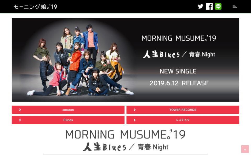 モーニング娘。'19「人生Blues/青春Night」スペシャルサイトのWEBデザイン