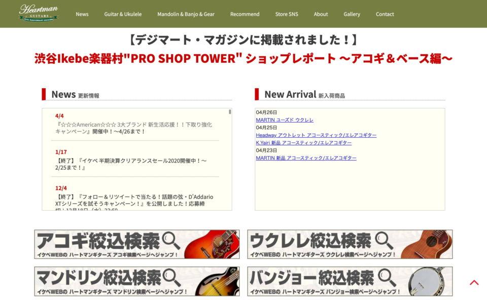 東京・渋谷アコースティックギター/ウクレレ専門店ハートマンギターズのWEBデザイン