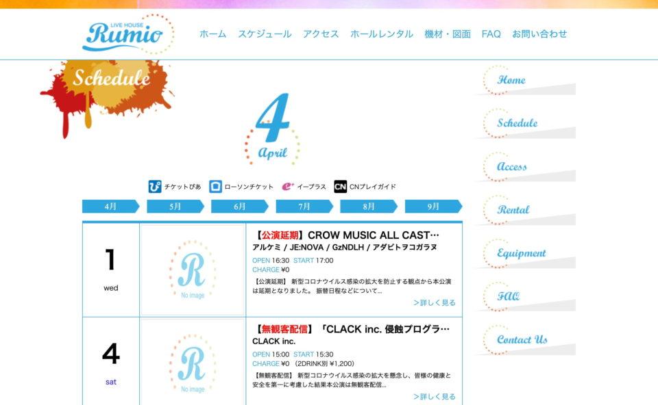 LIVE HOUSE Rumio ライブハウスルミオ | 大阪、東梅田、西天満、南森町のライブハウス「Rumio(ルミオ)」のWEBデザイン