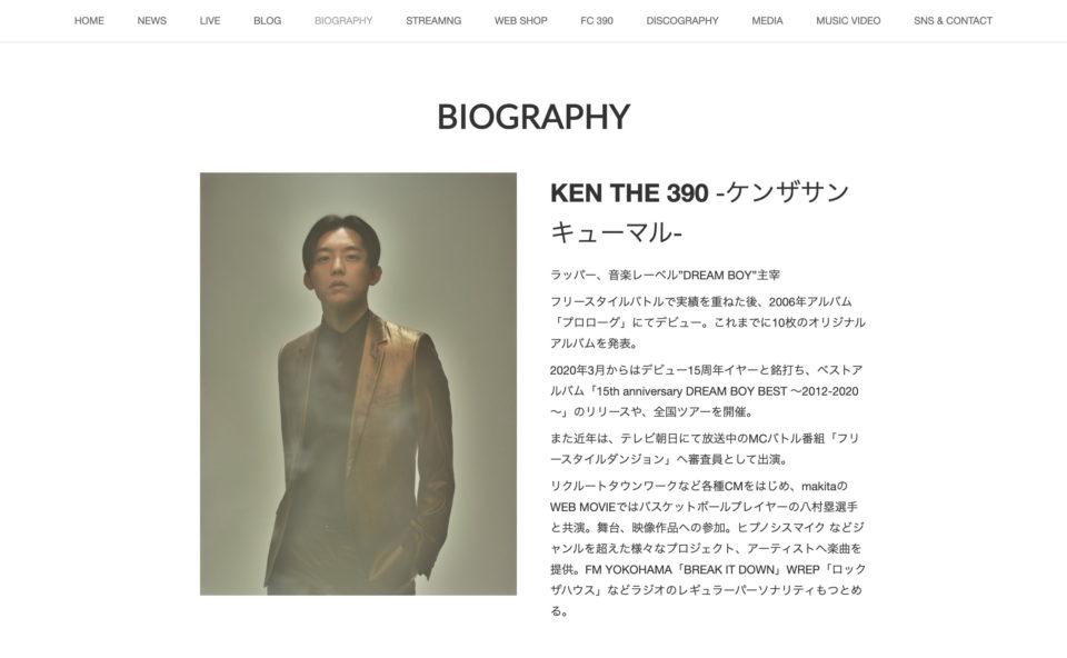 KEN THE 390 OfficialのWEBデザイン