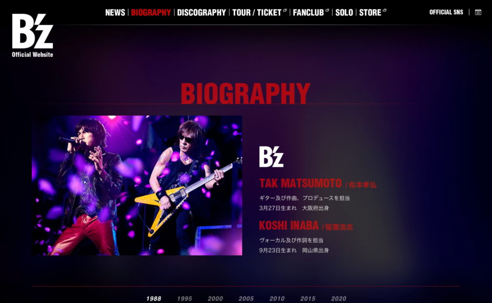 B'z Official WebsiteのWEBデザイン