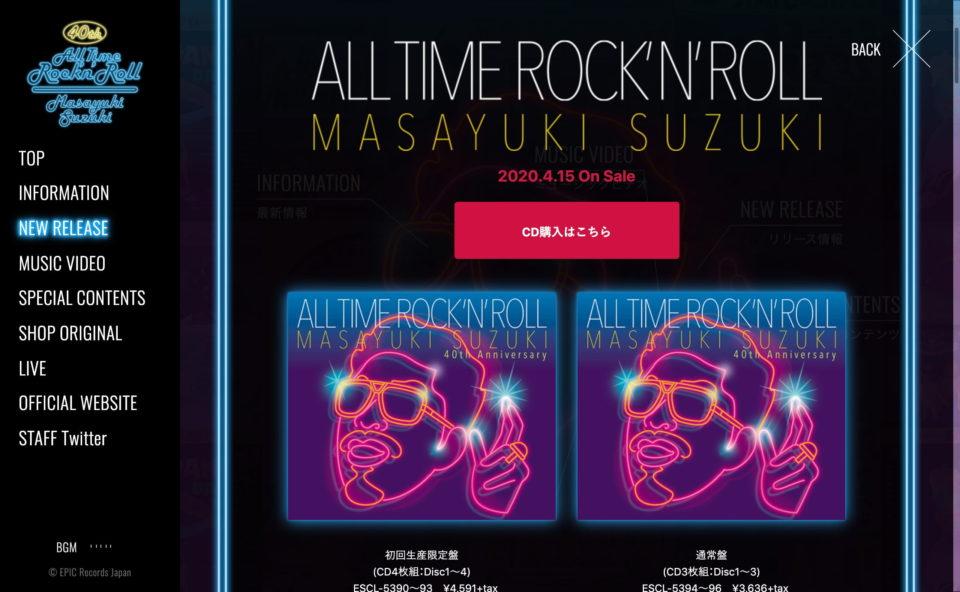 鈴木雅之 | ALL TIME ROCK 'N' ROLLのWEBデザイン