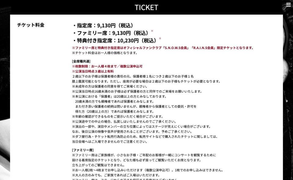 SEKAI NO OWARI DOME TOUR 2020「Du Gara Di Du」のWEBデザイン