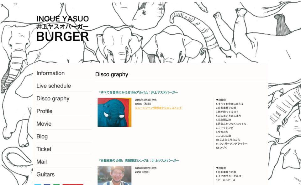 井上ヤスオバーガーのWEBデザイン